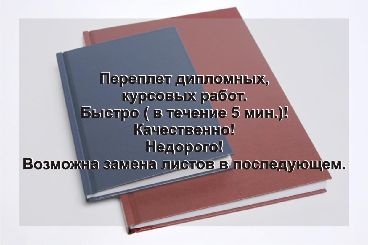 Полиграфическая фирма ДИКСИ печать рекламы в Калуге Переплет  graphic1